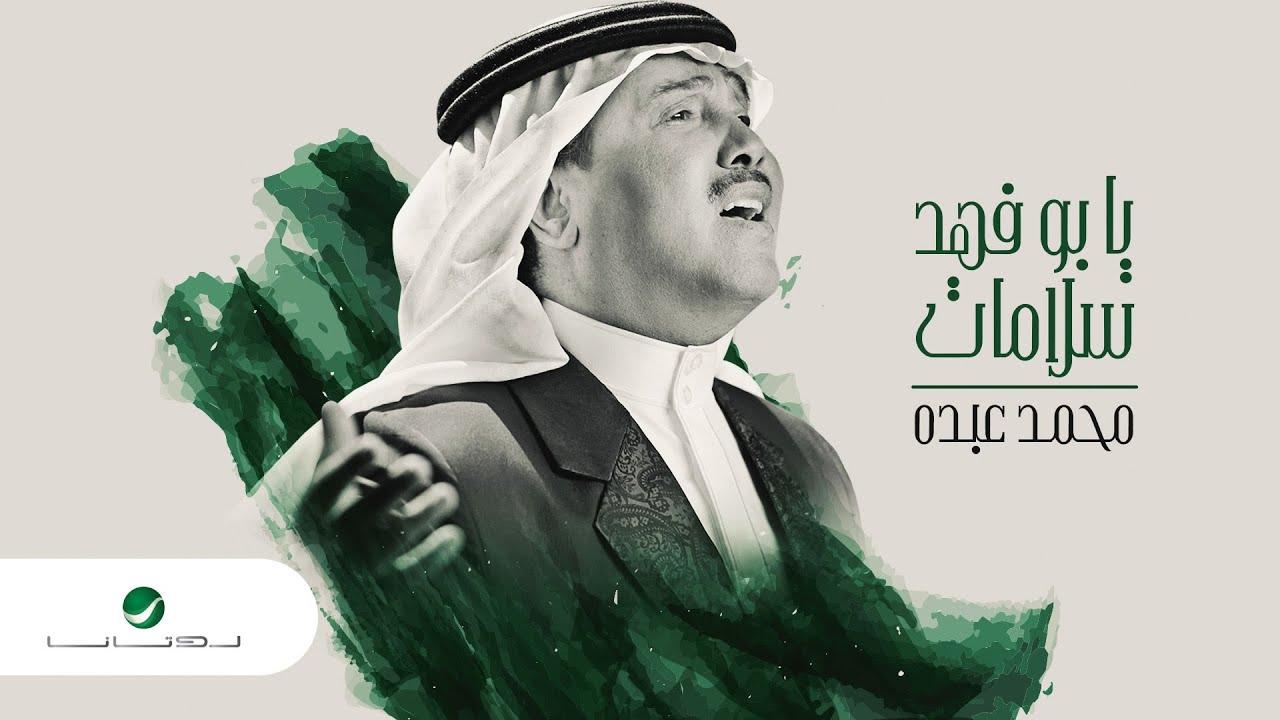 Mohammed Abdo ... Yabu Fahad Salamat | محمد عبده  ... يابو فهد سلامات