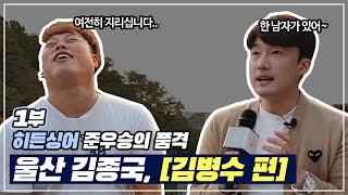 김병수[린우] - 히든싱어 김종국편 준우승! 불꽃샤우팅! [1부]