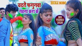 Saurabh Patel का SUPERHIT #VIDEO  होली गीत 2020 | चढ़ते फगुनवा गवना करा के | Bhojpuri Holi 2020 New