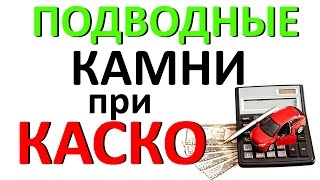 видео Нюансы страхования КАСКО в рассрочку