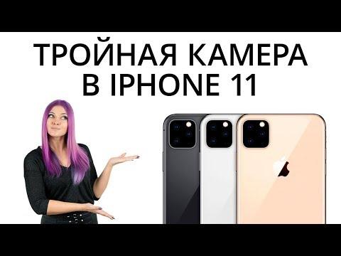Новости Apple: тройная камера в IPhone 11