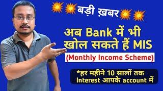 Monthly Income Scheme (MIS) of Banks   अब बैंक में भी खोल सकते हैं post office जैसी MIS account