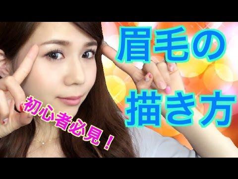 <初心者>眉毛の描き方♡メイクアップアーティストAlisaのメイク講座 vol.76