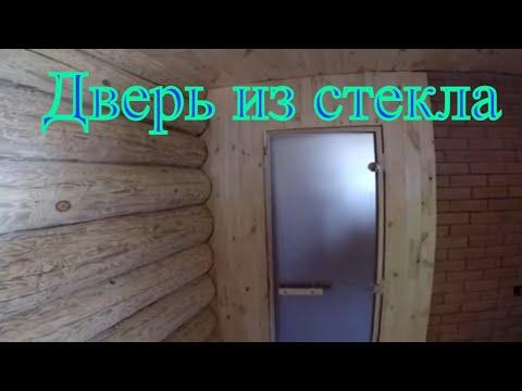 Как установить дверь в парилку своими руками