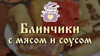 Slavic Secrets #51: Блины с мясом (и белым соусом)
