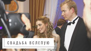 "TV ""Свадьба в слепую"""