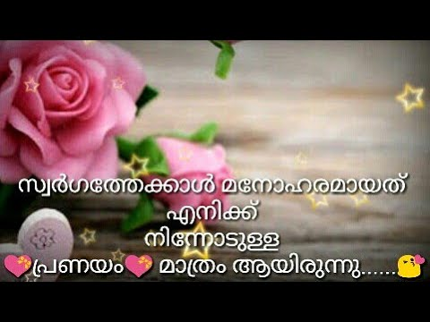 Malayalam Romantic Quotes Whatsapp Status