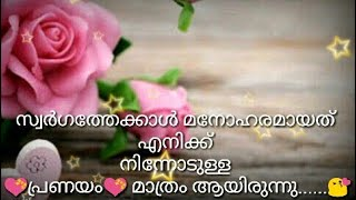 Romantic Words Malayalam