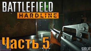 Прохождение Battlefield Hardline. Часть 5: Дело закрыто