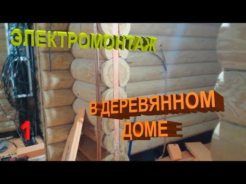 Электрика в доме из бревна. Начало. смотреть видео онлайн