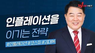 김대복 l 인플레이션을 이기는 전략! #인플레이션 #미…