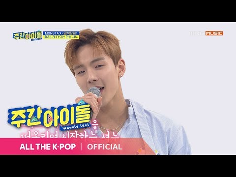 [Weekly Idol EP.395] Universal entertainer SHOWNU's drama OST Live!