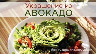 Праздничный салат l Красивое оформление салатов  l Украшение из авокадо l [Вкусняшки для Сашки]
