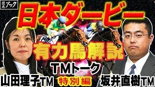 【競馬ブック】2017年日本ダービー有力馬解説【TMトーク】特別編