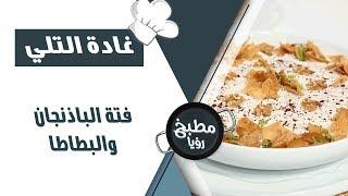 فتة الباذنجان والبطاطا - غادة التلي