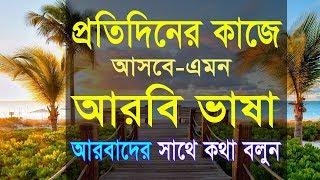Arabic YouTube video, Arabic Online Course , Let's learn Arabic Grammar, Spoken Arabic to Bangla