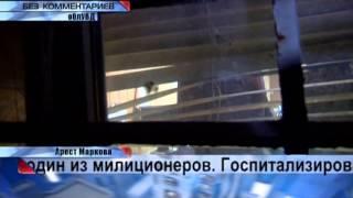 Арест Маркова(, 2013-10-23T09:34:34.000Z)