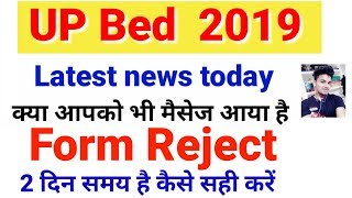 UP bed latest news // up bed 2019 latest news today