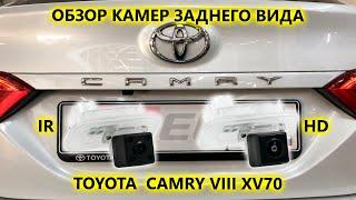 камеры заднего вида на Toyota Camry VIII XV70
