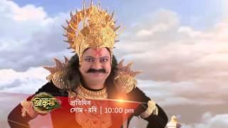 Bhakter Bhagawan Sree Krishna Vfx Promo