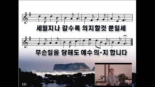 벤살렘 연합감리교회 한어회중 실시간 온라인 예배 5/17