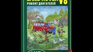 Руководство по ремонту  Двигатели  LAND ROVER V8(http://www.autopapyrus.ru/?partner=494 Авто Книги по ремонту и техническому обслуживанию автомобилей, инструкции по эксплуа..., 2016-01-03T20:07:56.000Z)