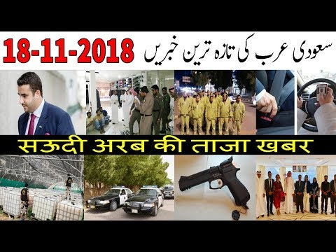 Saudi Arabia Latest News Today Urdu Hindi | 18-11-2018 | Saudi King Salman | Muhammad bin Slaman