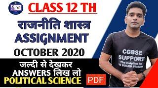 CG BOARD RAJNITI SASTRA CLASS 12TH OCTOBER ASSIGNMENT | POLITICAL SCIENCE OCTOBER ASSIGNMENT 12TH CG