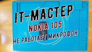 Nokia 105 не работает микрофон