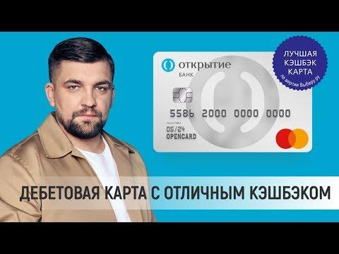 Лучшая дебетовая карта Opencard - лучшая кэшбэк карта 2019 года по версии Выберу.ру.