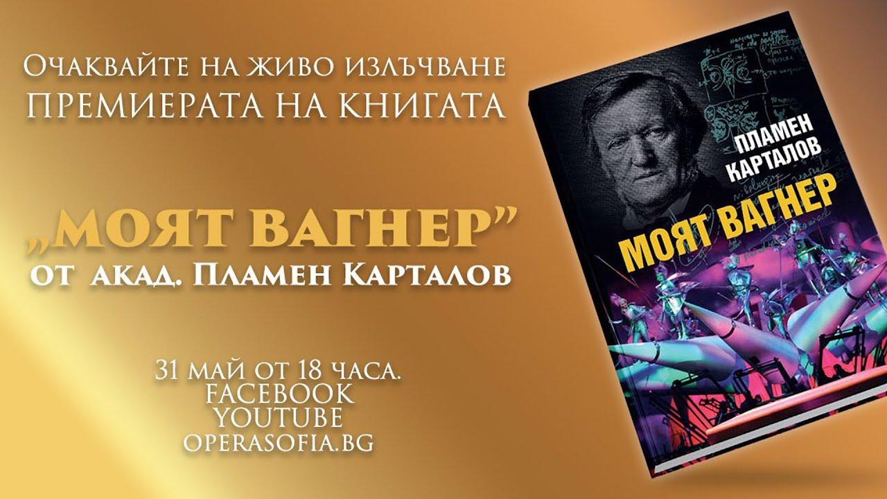 "The presentation of the book by Acad. Plamen Kartaloff ""My Wagner"" - YouTube"