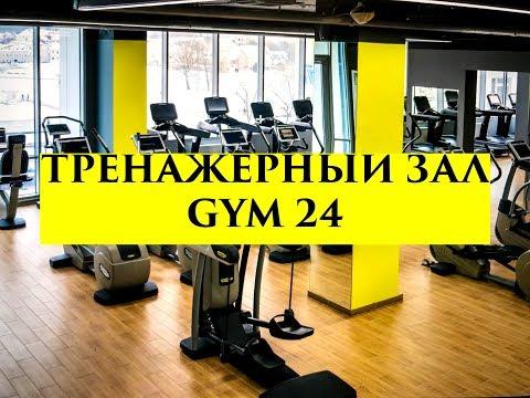 """ОБЗОР ТРЕНАЖЕРНОГО ЗАЛА """"GYM 24"""""""