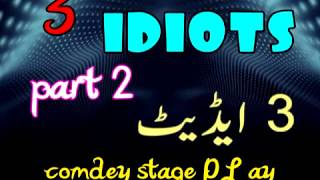 3 Idiots pakistani stage drama