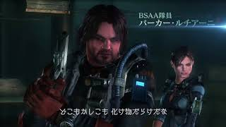 Biohazard Revelations Unveiled Edition PS4 - X1: Japanese Launch Teaser