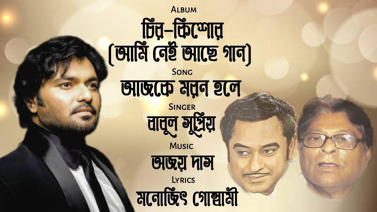 Ajke Maran Hole   Babul Supriyo  Chiro Kishor ( ame nei ache gan..)Ajay Das
