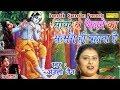 स वर स म लन क सत स ग ह बह न ह anjali jain most popular krishna bhajan mp3