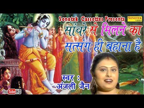सांवरे से मिलने का सत्संग ही बहाना है    Anjali Jain    Most Popular Krishna Bhajan