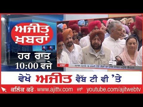 Ajit News  10 pm 06 September 2019 Ajit Web Tv