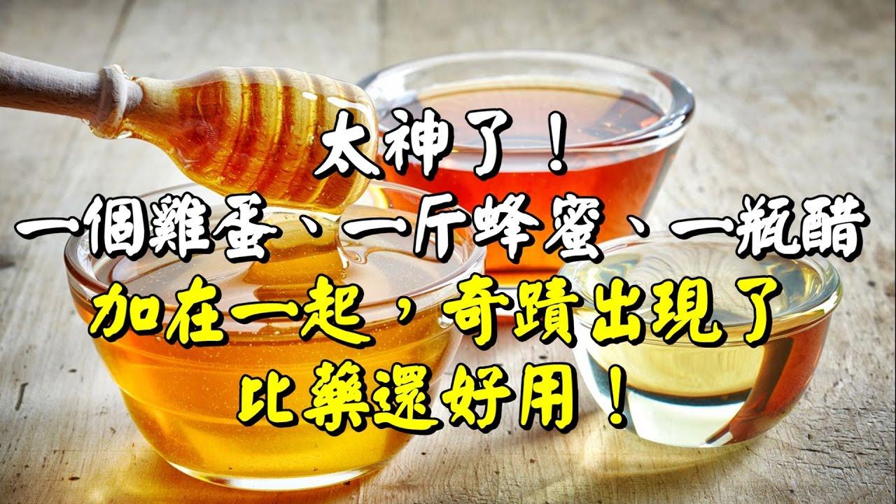 【 太神了!一個雞蛋,一斤蜂蜜,一瓶醋加在一起,奇蹟出現了!】比藥還好用! - YouTube