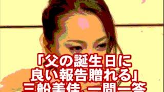 【離婚成立】三船美佳、一問一答『父の誕生日に良い報告贈れる』 三船美...