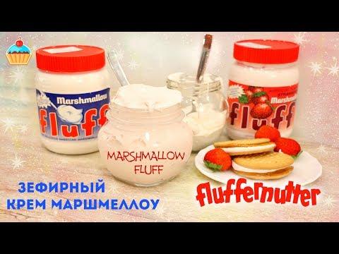 Рецепт КРЕМ МАРШМЕЛЛОУ ФЛАФ/MARSHMALLOW FLUFF и Сэндвич Fluffernutter - ну, оОчень вкусные