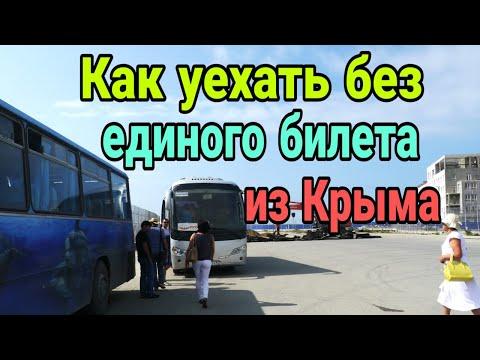 Автобус Судак, как уехать из Крыма без билета