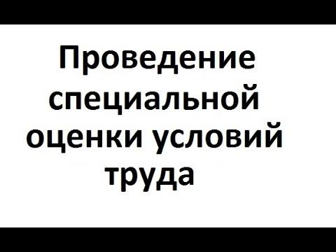 Проведение специальной оценки условий труда в Казани