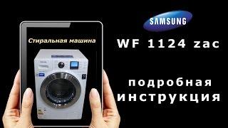 Samsung WF1124 ZAC. Інструкція до пральній машині