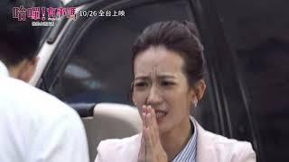 10.26【 哈囉!有事嗎 】電影花絮|孟耿如專訪篇