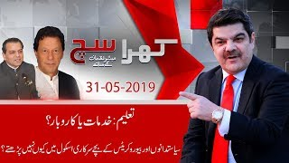 Khara Sach With Mubashir Lucman | 31 May 2019