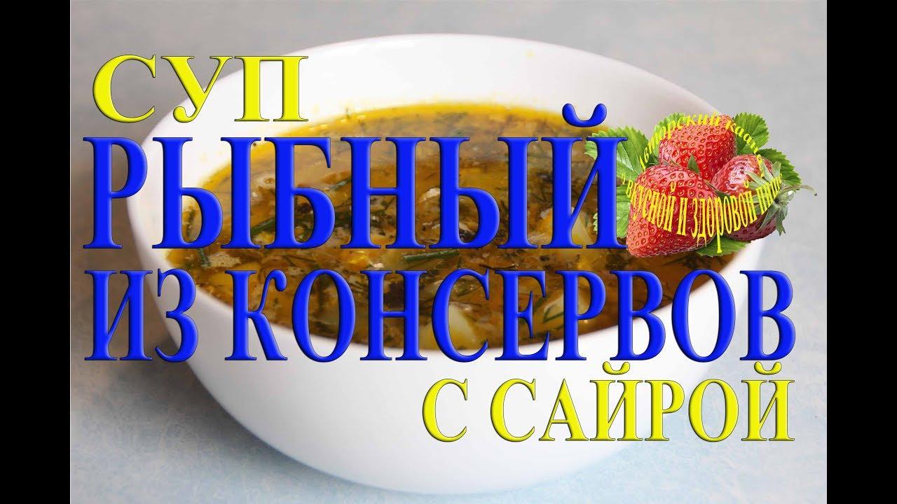 Рыбный суп из консервов сайры как варить суп из рыбных консервов