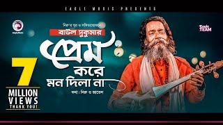 Baul Sukumar | Prem Kore Mon Dila Na | প্রেম করে মন দিলা না | Bengali Song | 2020