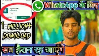 कर दीजिए सबको हैरान। अब नए अंदाज में करें किसी को WhatsApp| अब किसी को sms करने का नया अंदाज