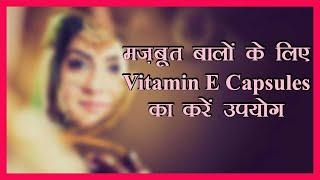 Sajna Hai Mujhe | बालों के लिए विटामिन ई कैप्सूल के फायदे | Vitamin E Capsules for Hair